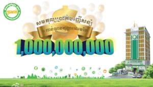 ប្រាសាក់អបអរសាទរឆ្នាំថ្មីប្រពៃណីជាតិខ្មែរជាមួយសមតុល្យប្រាក់បញ្ញើជាង 1,000 លានដុល្លារអាមេរិក