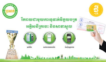 Good News! PRASAC's Clients Can Pay Electricity Bill within Kratie Town and Snuol District by Their Fingers