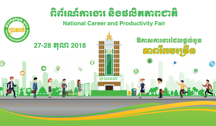 Good news! Please come to get job opportunities from PRASAC at National Career and Productivity Fair 2018
