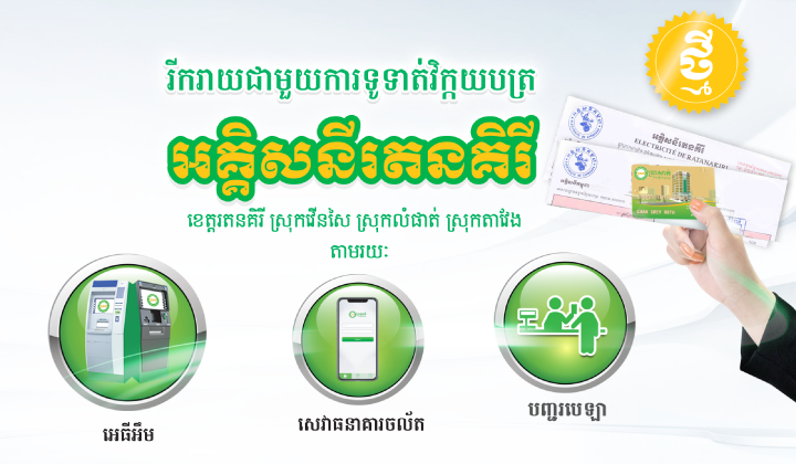 Good News! PRASAC's Clients in Ratanakiri Can Pay Electricity Bill by Themselves
