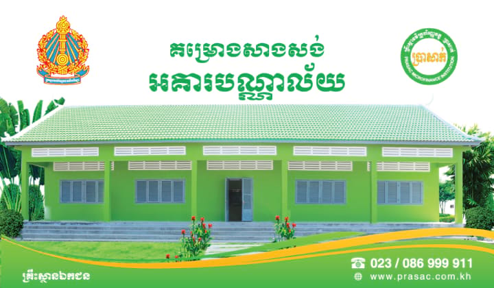 PRASAC Held Groundbreaking Ceremony  For Its 31st Library Building at Kampong Speu High School