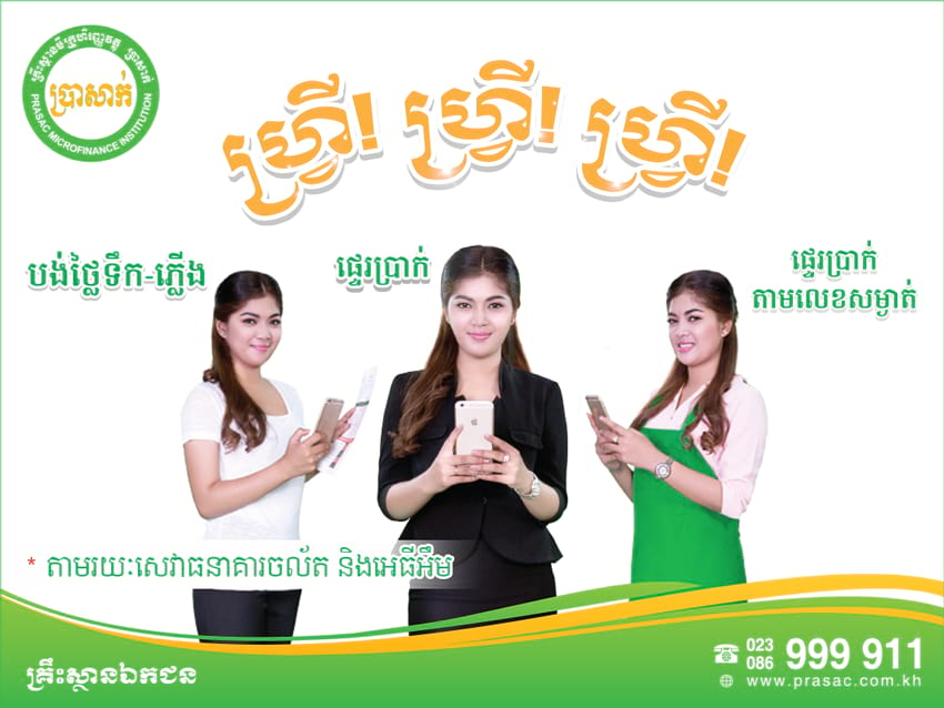 Free Free Free! Happy Khmer New Year! PRASAC Offers Water and