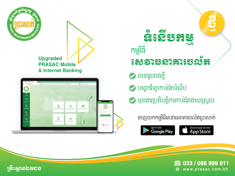 The Upgraded PRASAC Mobile and Internet Banking with Better Features