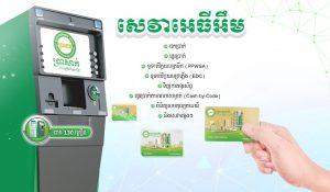 កាន់តែ ងាយស្រួលជាមួយនឹងសេវា ATM ប្រាសាក់ទូទាំងរាជធានីខេត្ត
