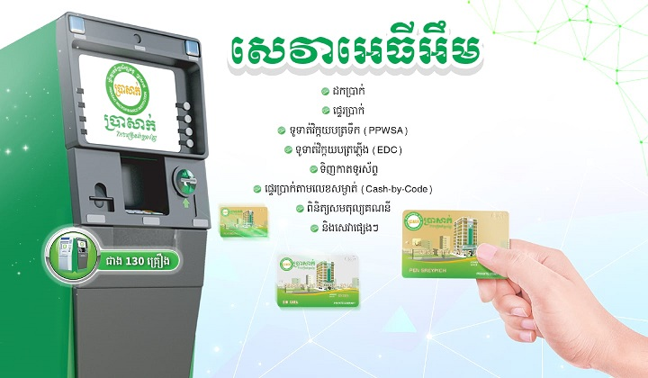 Easier with PRASAC ATM throughout the Capital and Provinces