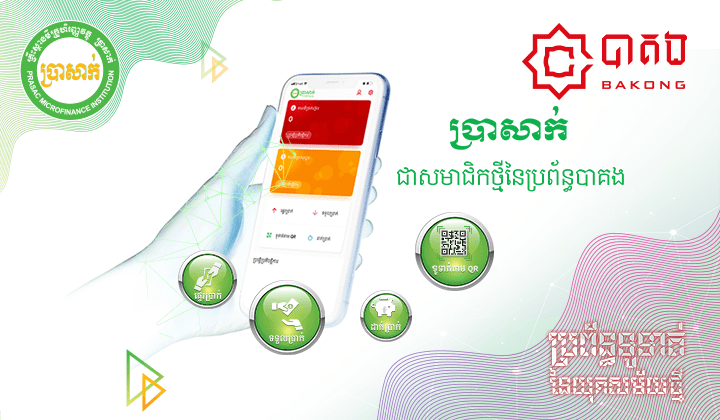 PRASAC Becomes New Member of Bakong System