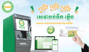 PRASAC provides bill payments service to customers for free via Mobile Banking, Internet Banking, and ATM