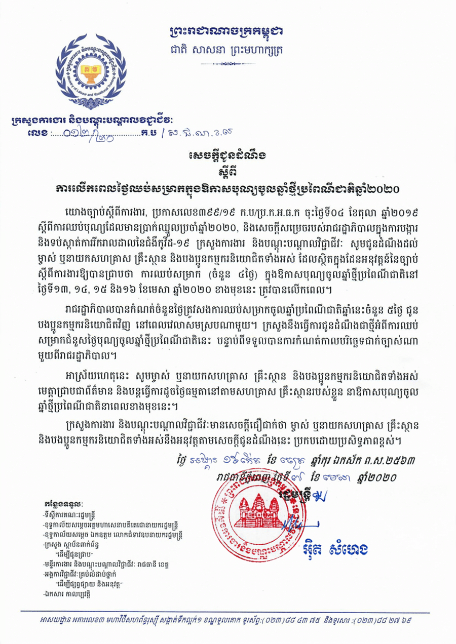 PRASAC To Open As Normal During Khmer New Year