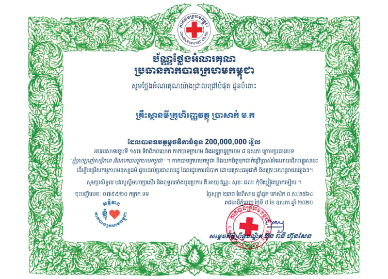 Appreciation Letter from Cambodian Red Cross