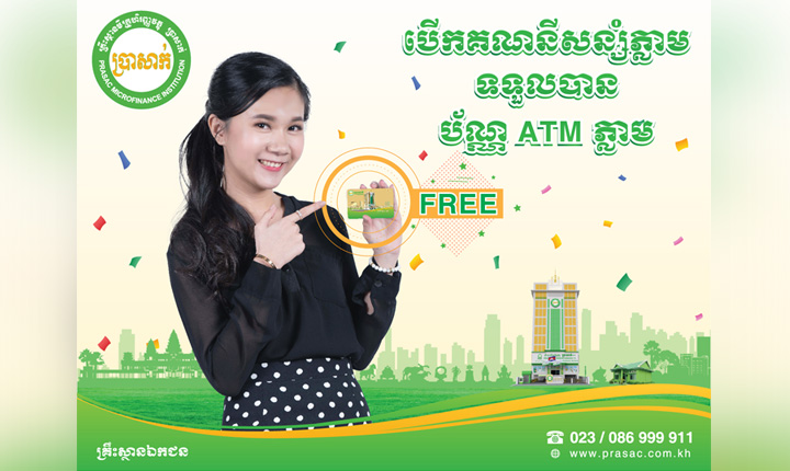 Get Free of an ATM Card Instantly, Just Opens a Savings Account at PRASAC