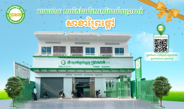 PRASAC Launches its 181st   Branch in Prey Phdau, Kampong Speu, to Provide Better Service