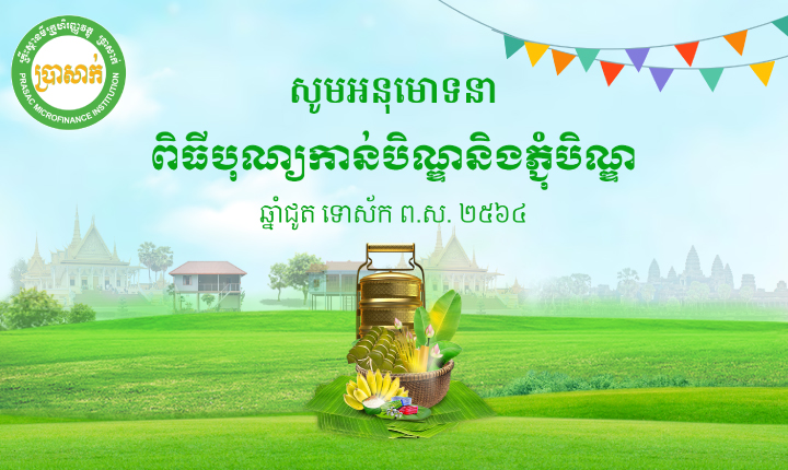 PRASAC Sent Wishing Message to Customers and Stakeholders During Kan Ben and Pchum Ben Ceremony