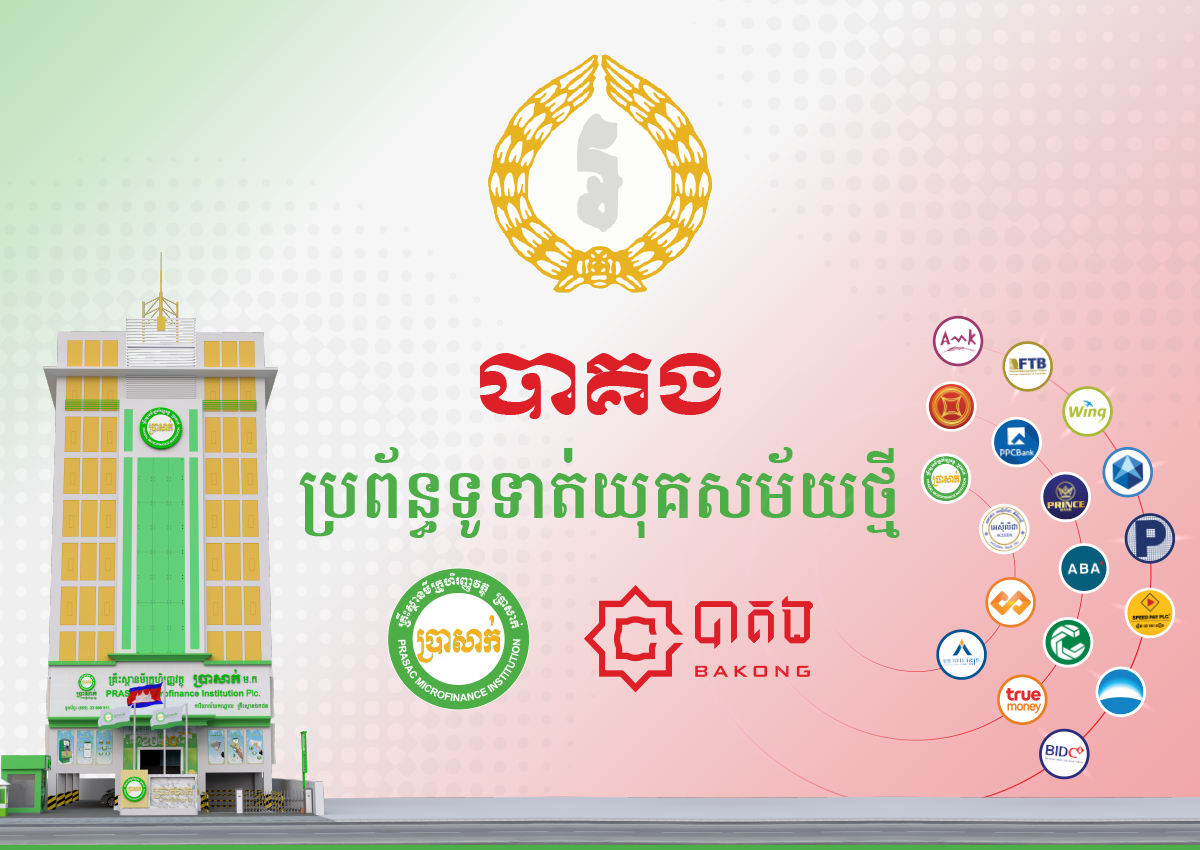 "PRASAC Offers the Interbank, New and Modern Payment Service ""Bakong"""