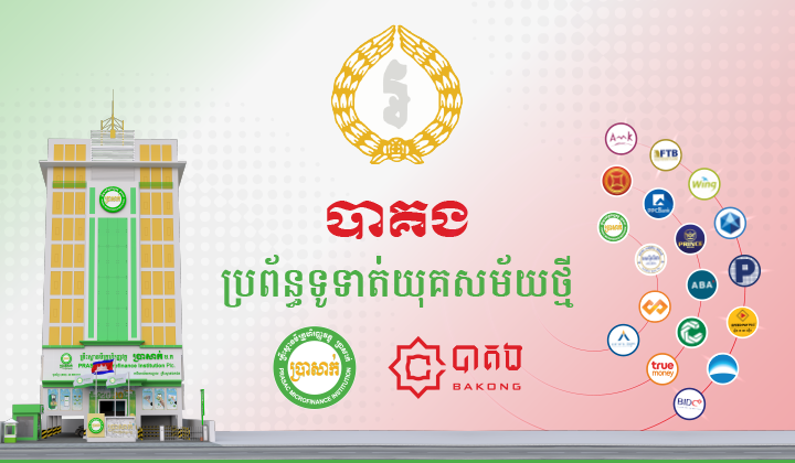 "PRASAC Offers New and Modern Interbank Payment Service ""Bakong"""