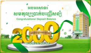 PRASAC Thanks Valued Depositors for USD 2 Billion of Deposit Balance