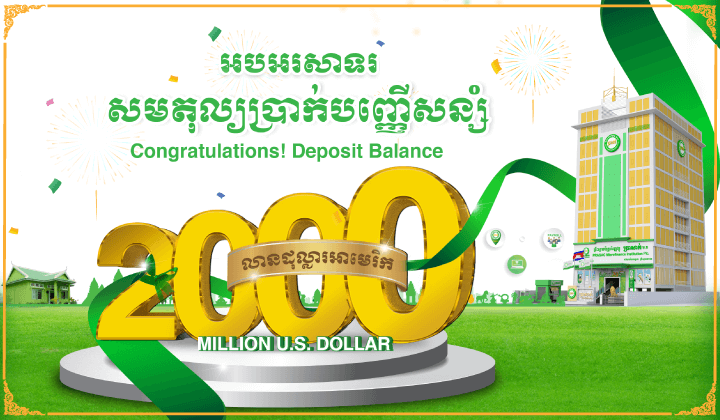 PRASAC Thanks Valued Depositors for USD 2 Billion of Deposit Balance