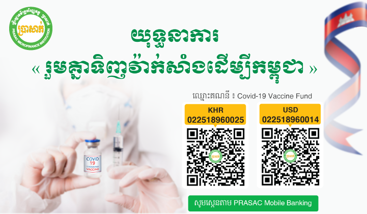 PRASAC Joins Hands with the Government in Fundraising to Purchase Covid-19 Vaccines