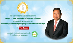 PRASAC Congratulates H.E. Governor Chea Chanto for Being Awarded 'Central Banker of the Year 2021, Asia-Pacific'