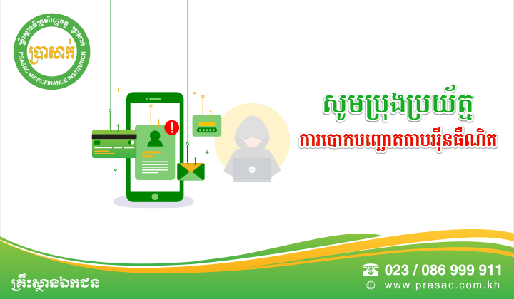Important Security Alert to Avoid Phishing Scammers