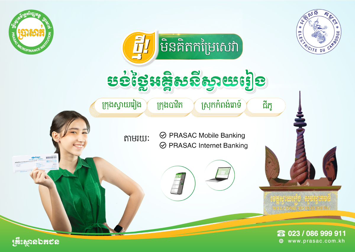 Now PRASAC's customers in Svay Rieng Province Can Pay Electricity Bills for Free of Charge via PRASAC Mobile Banking