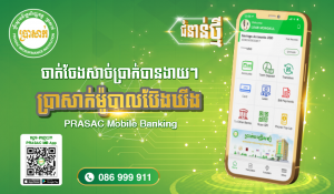កម្មវិធី ប្រាសាក់ម៉ូបាលប៊ែងឃីង (PRASAC Mobile Banking App) ជំនាន់ថ្មី បានដាក់ឱ្យដំណើរការហើយ