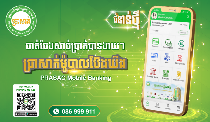 LATEST PRASAC MOBILE BANKING APP RELEASED
