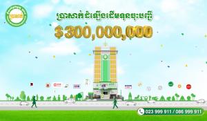 WoW! ប្រាសាក់ បង្កើនដើមទុនចុះបញ្ជីរហូតដល់ 300 លានដុល្លារអាមេរិក