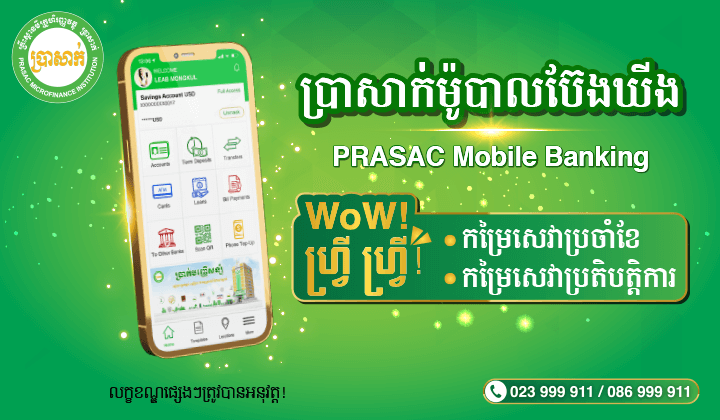 Free of Charge for Both Monthly and Transaction Fee via PRASAC Mobile Banking App