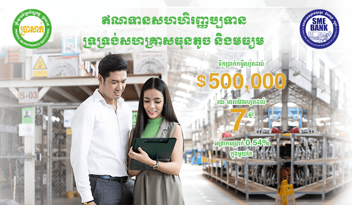 PRASAC Participates in Offering the Co-Financing Loans to SMEs